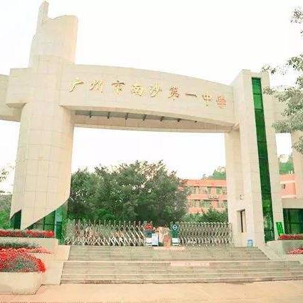 广州市南沙区第一中学